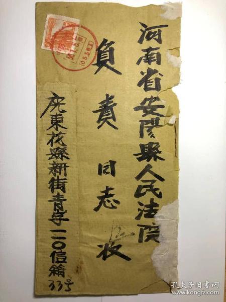 """""""中国军邮-05361""""军邮销普7票,带落地戳,封对剖"""