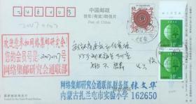 网络集邮研究会通联部实寄的邮资片(会员证)