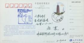"""盖有2005年1月8日珠海市集邮协会成立二十周年暨第二届""""珠海市青少年邮票伴我行""""作文绘画创作大赛颁奖纪念戳的邮资片"""