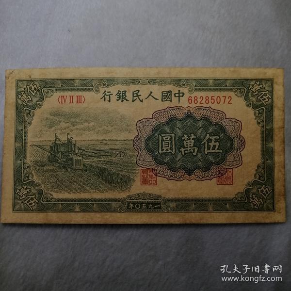 第一套人民币 伍万元纸币 编号68285072