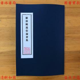 【复印件】顾颉刚通俗论著集-顾颉刚-民国亚东图书馆刊本