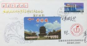 安徽省政府参事室集邮协会成立纪念封(盖首日合肥四牌楼日戳)