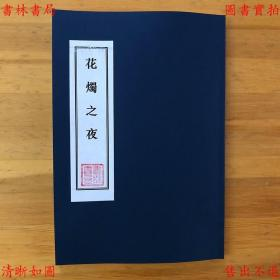 【复印件】花烛之夜-常玉璋-民国北平私立慕贞女子中学校刊本