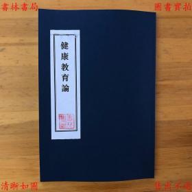【复印件】健康教育论-霭理士-民国青年协会书局刊本