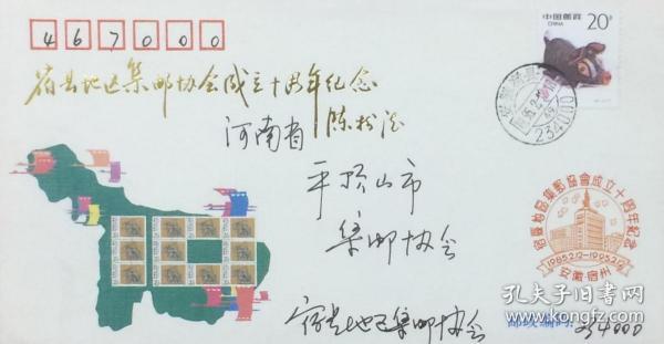 宿县地区集邮协会成立十周年纪念封