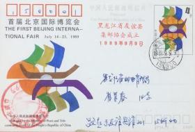 黑龙江省友谊县集邮协会成立实寄邮资片(盖1989年9月9日9时日戳)