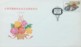 天津市集邮协会成立五周年纪念封