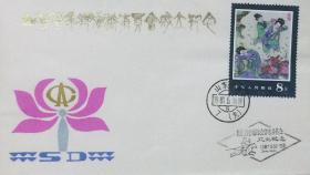 山东省集邮协会学术委员会成立纪念封
