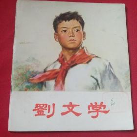 大版本,日语版连环画   刘文学
