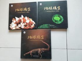 地球瑰宝——中国地质博物馆馆藏精品选之一(矿物卷)之二(宝石卷)之三(化石卷)(精装) 3本合售