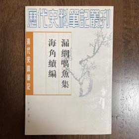 漏网喁鱼集 海角续编(1997年湖北一版三印)