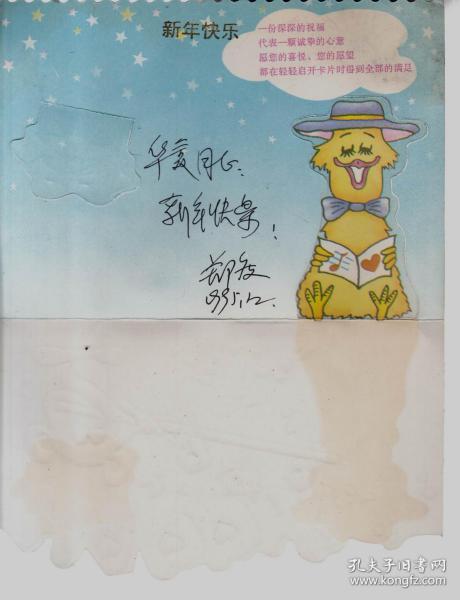 中国科学院院士、自然地理学家郑度写的贺卡一张
