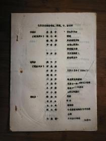 ●重庆市博物馆藏《巴县历代部分寺庙.桥梁.坊.寨名单.史料油印稿》【1983年3月16开28页】!
