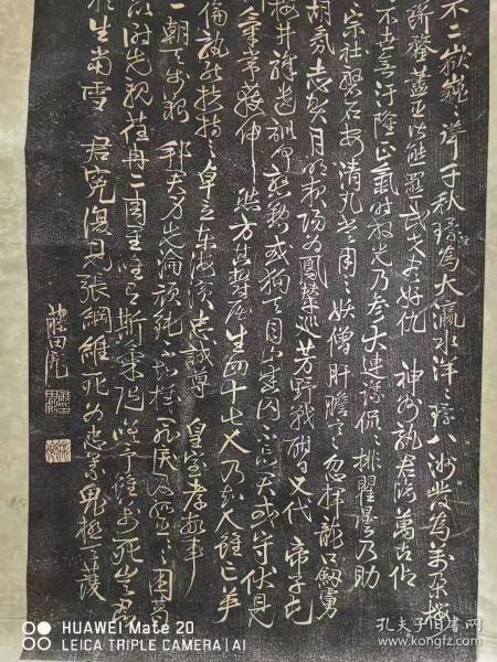 包老包真,日本著名书法家、政治家书法拓片,藤田彪《正气歌》,日本旧裱