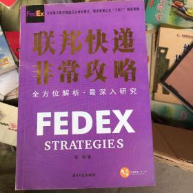 FEDEX联邦快递非常攻略