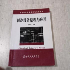高等职业技能操作与实训教材:制冷设备原理与应用(划线)