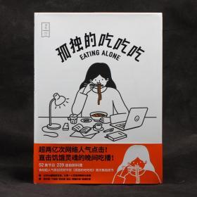食帖 孤獨的吃吃吃【硬精裝】