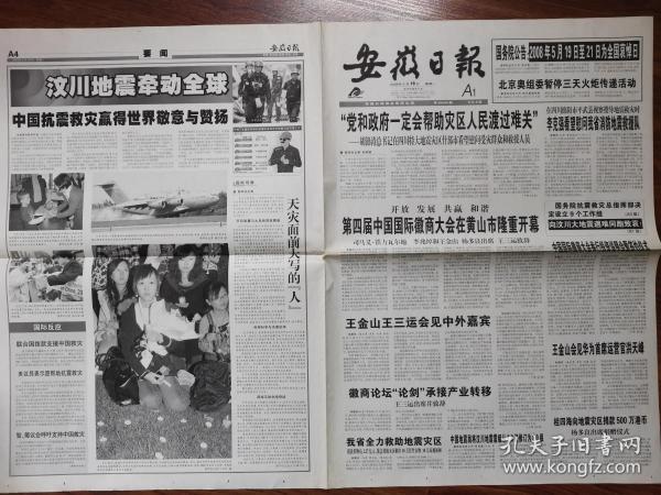 安徽日报【2008年5月19日,深切哀悼四川汶川大地震遇难同胞】