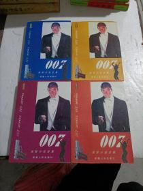 007惊险小说全集(ABCD) 全4册合售!