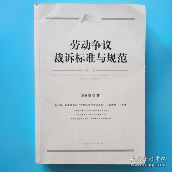 劳动争议裁诉标准与规范(第二版)