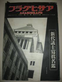 1936年3月4日《朝日画报》内蒙古 征服大兴安岭 京大远征队