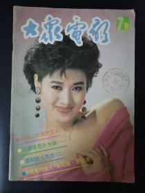 大众电影(1991年第7期)