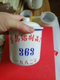 11CM  青岛铝制品厂  搪瓷缸