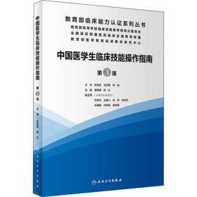 中国医学生临床技能操作指南(第3版)