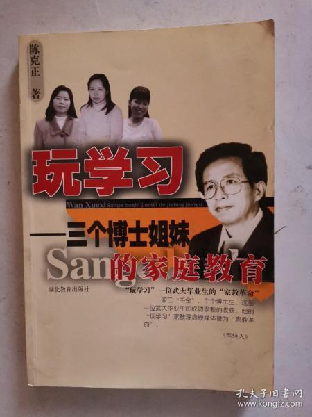 《玩学习--三个博士姐妹的家庭教育》作者签名本,2001年1印