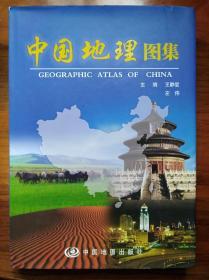 中国地理图集(精装)王静爱