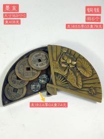铜墨盒装铜钱6枚,包浆浓厚品像一流,保存完整实物如图。工艺精品!