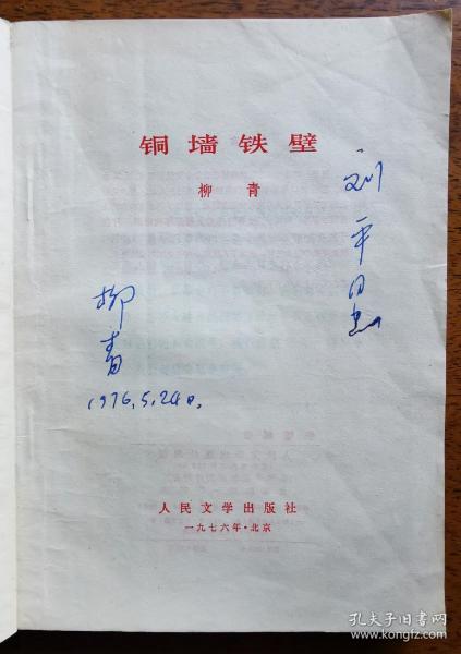 不妄不欺斋藏品:《创业史》作者柳青签名《铜墙铁壁》