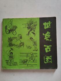 《世相百图》(第二集),六作者签名本,1991年1印
