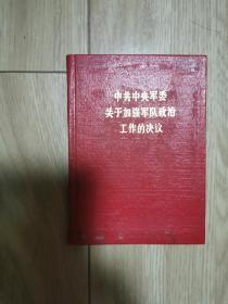 中共中央军委关于加强军队政治工作的决议