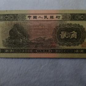 第二套人民币 火车头贰角纸币 编号8763037