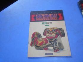 中国民间美术丛书:绝活儿《凤翔泥塑》