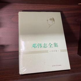 邓伟志全集:书评卷