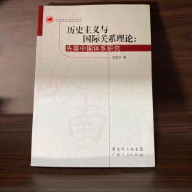 历史主义与国际关系理论 : 先秦中国体系研究