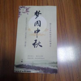 梦圆中秋 烟台市第四届诗文朗诵会