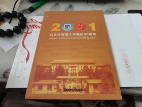 2001北京外国语大学建校60周年纪念邮册(缺一张邮票)