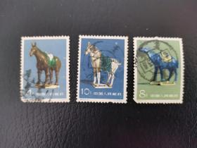 中国邮票(艺术):特46 唐三彩 信销 3枚