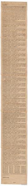 敦煌遗书 法藏 P4533大乘无量夀经。张臞臞写。手纸本大小30*195厘米。宣纸艺术微喷复制。