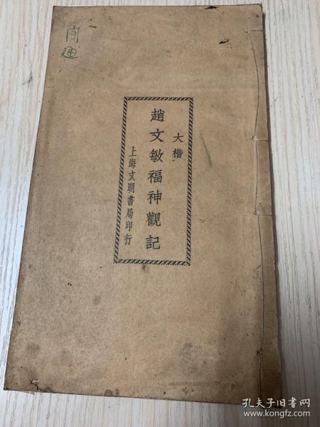 民国大楷名家字帖《赵文敏福神观记》一册全