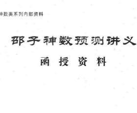 【复印本】邵子神数预测讲义函授资料