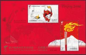 2008-6 第29届奥林匹克运动会--火炬接力 小全张