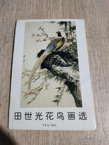 田世光花鸟画选  (十张全)