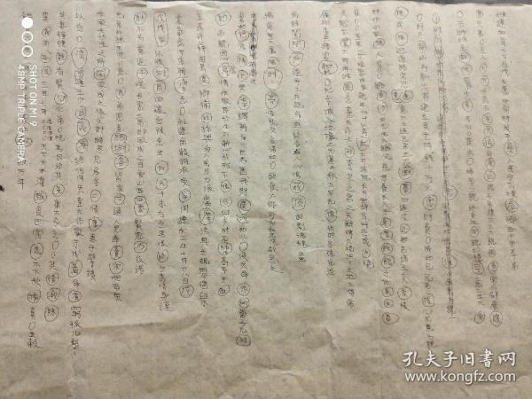 汉建和二年画像石。两张一套。带字的长有1.6米。700字左右没字的纸长2.5米。