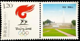 个14 火炬接力标志 个性化邮票 (附票为北京景点,每枚不一样)