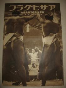 1936年1月22日《朝日画报》