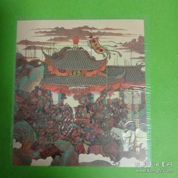1997-21水浒M